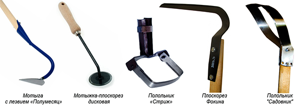 инструмент для прополки