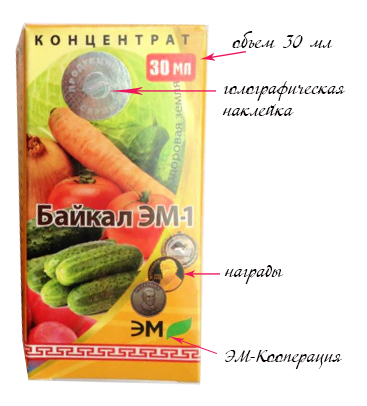 Концентрат Байкал Эм 1 Инструкция По Применению - фото 11