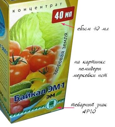 Концентрат Байкал Эм 1 Инструкция По Применению - фото 9